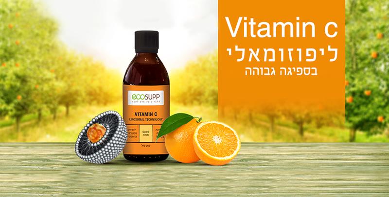 בקבוק ויטמין C ליפוזומלי בספיגה גבוהה בטעם תפוז