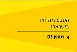 ויטמין D3 הטבעוני היחיד בישראל