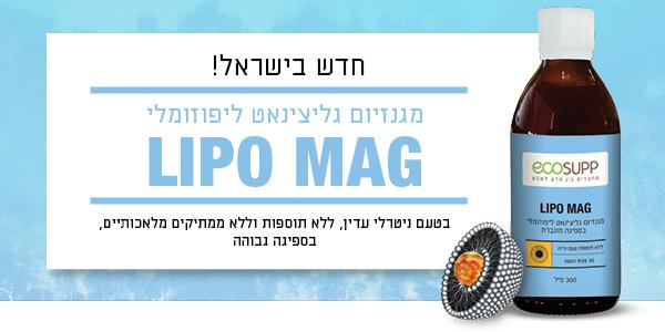 LIPO MAG מגנזיום גילצינאט ליפוזומלי